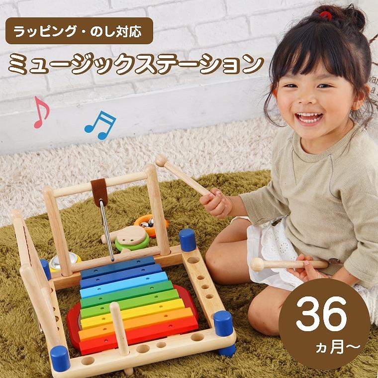 9種類の音遊びが一台で楽しめる ミュージックステーション IM-22050 エデュテ Edute