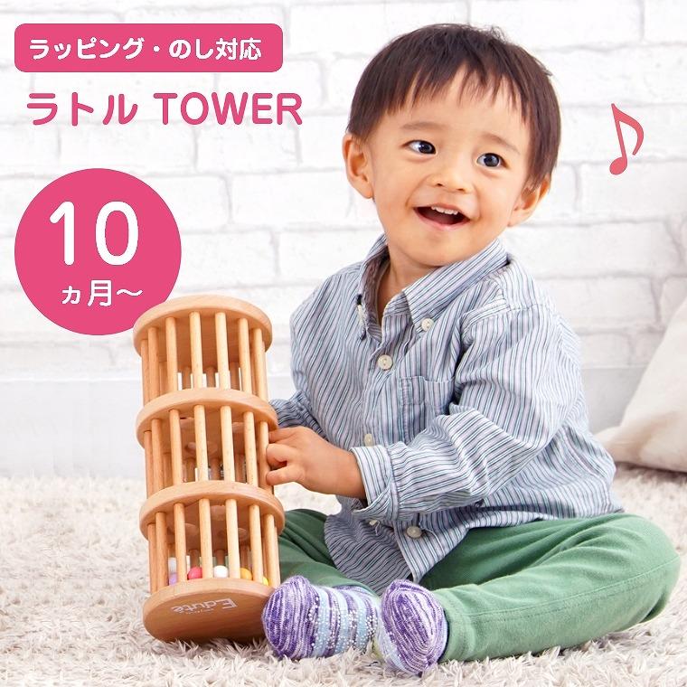 ボールの動きに赤ちゃんくぎづけ ラトル TOWER(タワー) ORG-006 エデュテ Edute