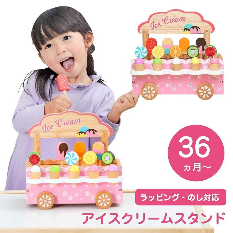 カラフルな14種類のアイスクリームで遊べる アイスクリームスタンド ORG-015 エデュテ Edute