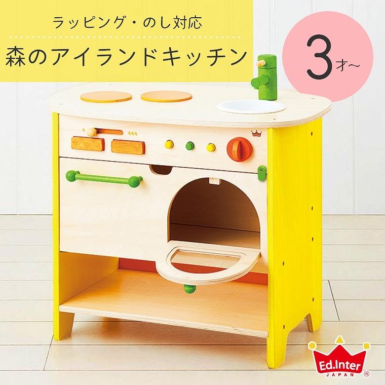 ごっこ遊びで子どものコミュニケーション力を高める 森のアイランドキッチン (森のあそび道具)