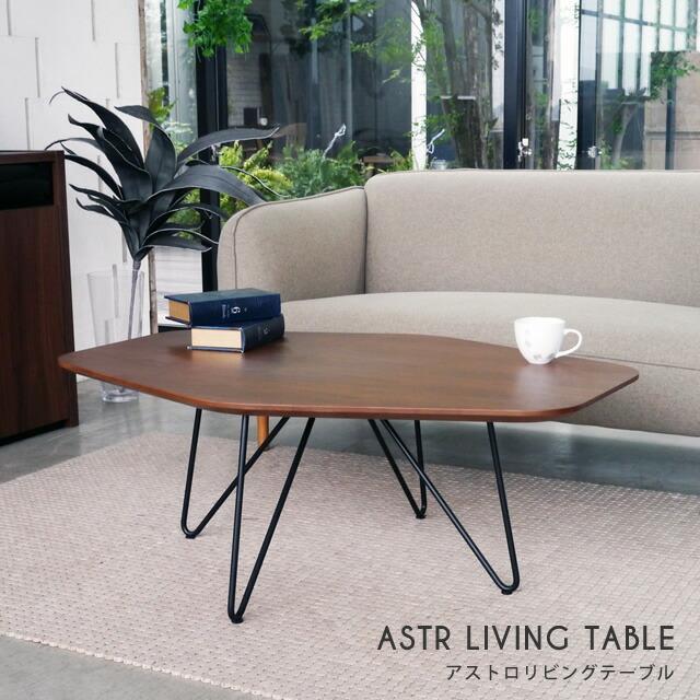 アストロ リビングテーブル