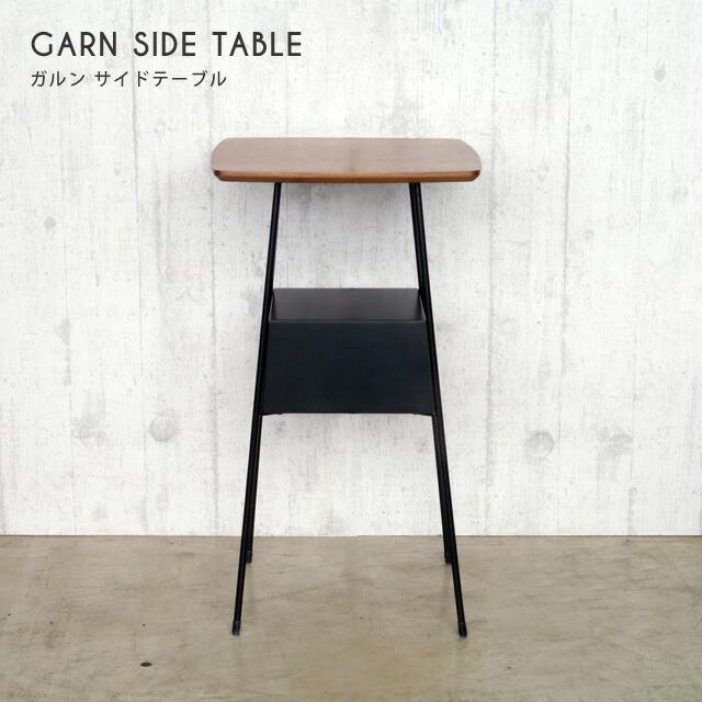 ガルン サイドテーブル