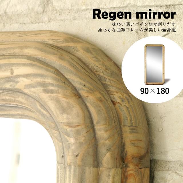 レーゲン ミラー 90×180