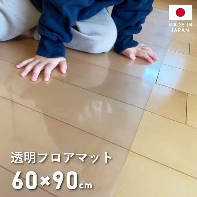 床暖房対応!お部屋に馴染む透明フロアマット