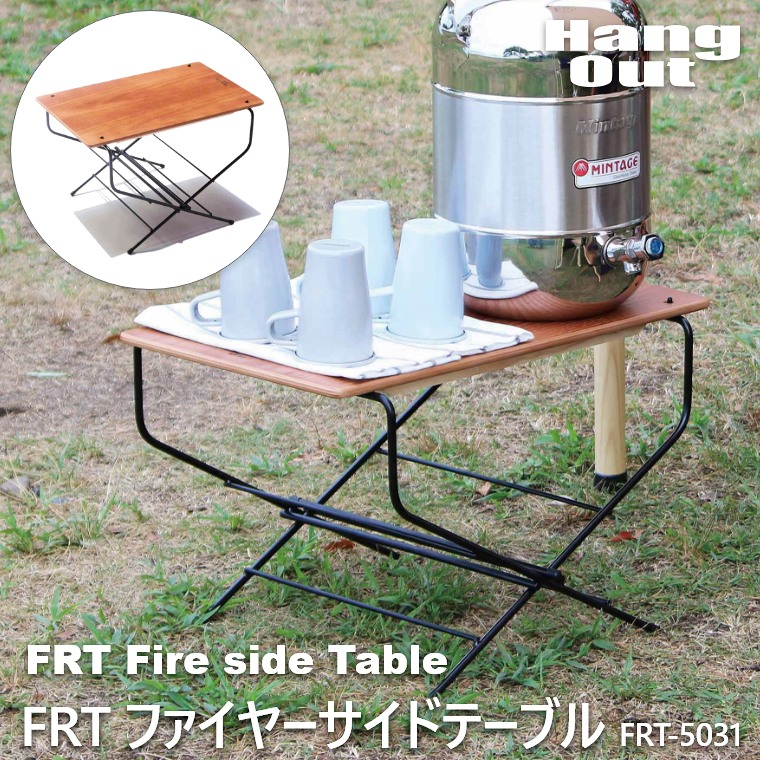 FRT ファイアーサイドテーブル FRT-5031