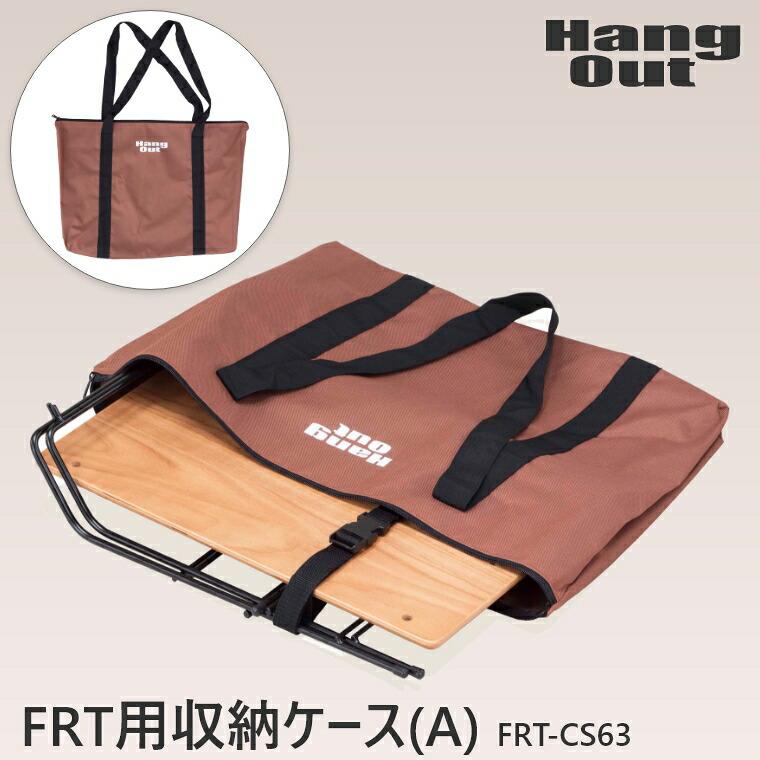 FRT用収納ケース(A) FRT-CS63