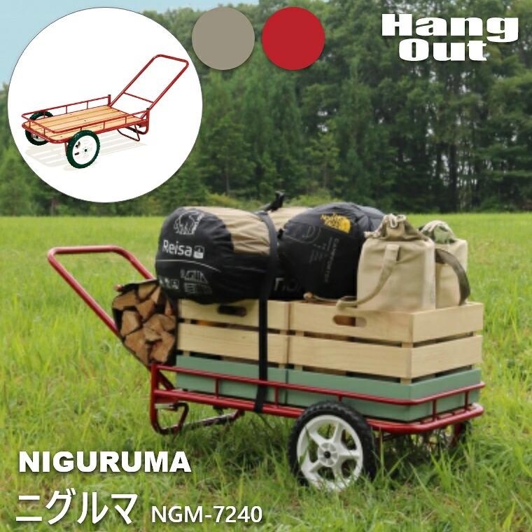 双輪タイヤのアウトドア・キャリーワゴン。 ニグルマ NGM-7240