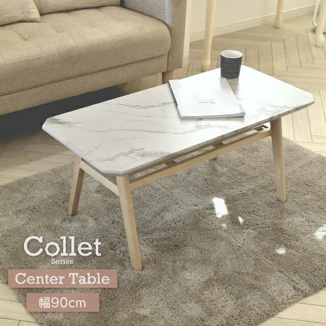 コレット センターテーブル 幅90cm
