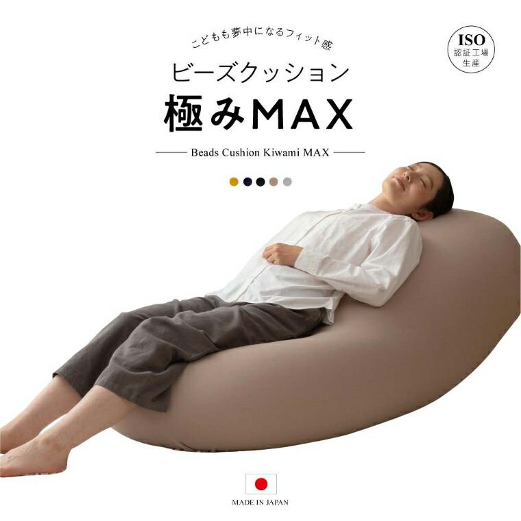 たくさんのカラー 使い方無限大 日本製 特大ビーズクッション 極みMAX ヌードクッション+洗える専用カバー 160×75×42cm ナイスデイ