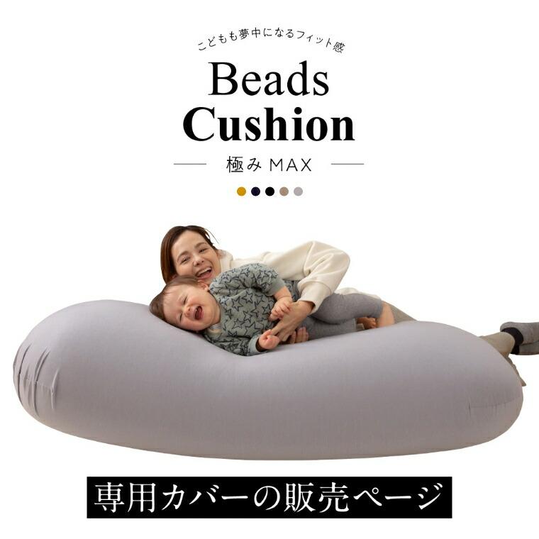 [専用カバー] 日本製 特大ビーズクッション 極みMAX 専用撥水カバー 160×75×42cm ナイスデイ