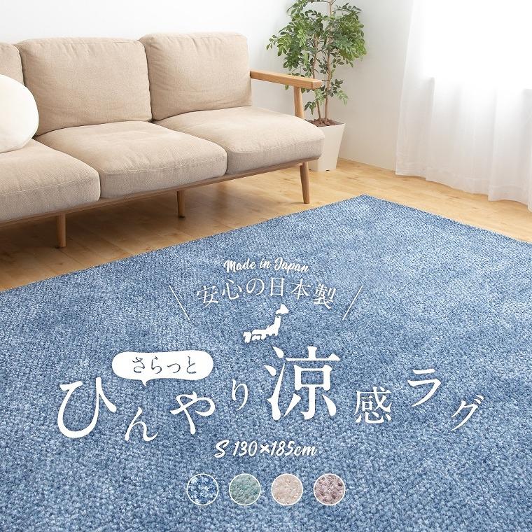 マイナス2℃ 日本製 さらっとひんやり涼感ラグ(キシリトール加工)S 130×185cm ナイスデイ