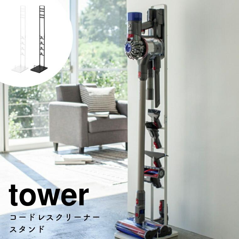 コードレスクリーナースタンド 山崎実業 tower タワー