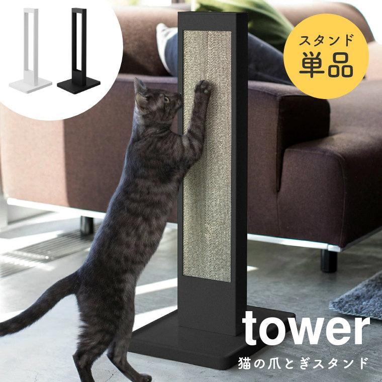 猫の爪とぎスタンド 山崎実業 tower タワー
