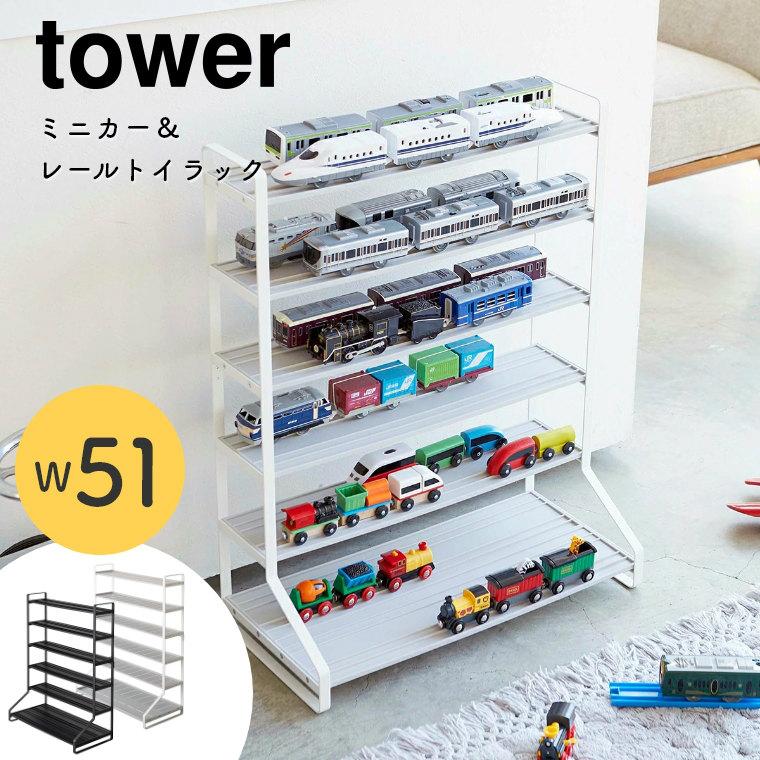 ミニカー&レールトイラック 山崎実業 tower タワー