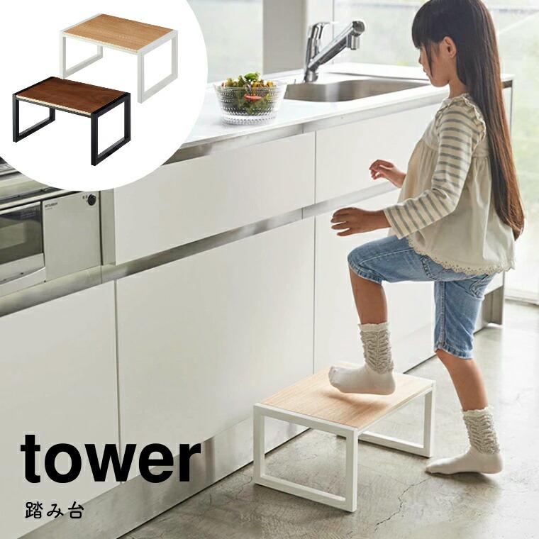 踏み台 山崎実業 tower タワー