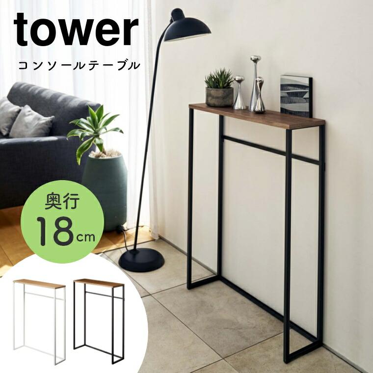コンソールテーブル 山崎実業 tower タワー