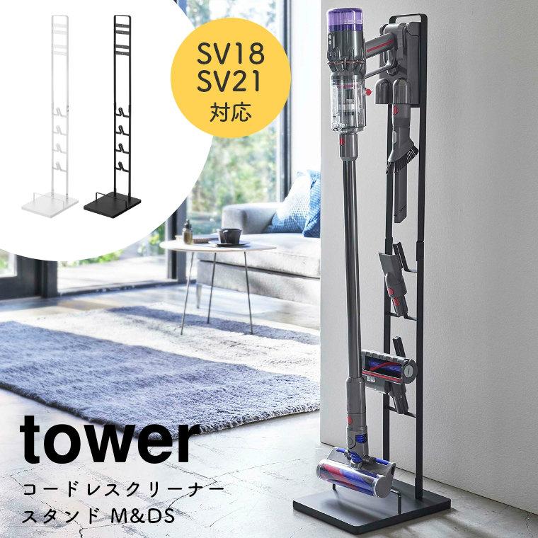 コードレスクリーナースタンド M&DS 山崎実業 tower タワー