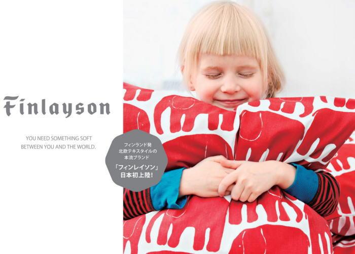フィンレイソン/Finlayson