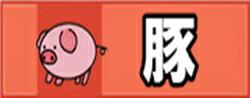 素材により、豚