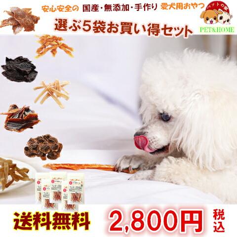 【送料無料】多種類からまとめてお得の選べる5袋/無添加/手作りで犬猫用おやつ