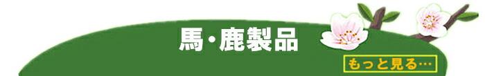 国産 無添加 手作り馬/鹿製品