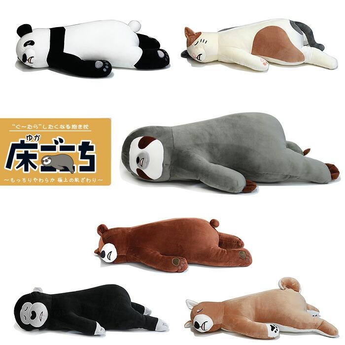 床ごこち(大)抱き枕