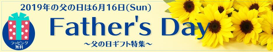 父の日 令和元年 6月16日の日曜日 ギフトラッピング無料 生活便利雑貨店
