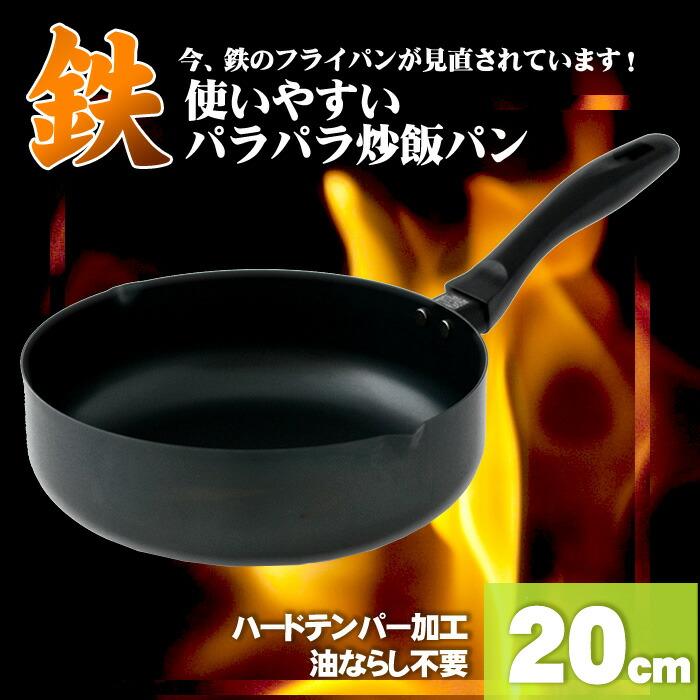 昔ながらの使いやすい パラパラ炒飯パン 20cm