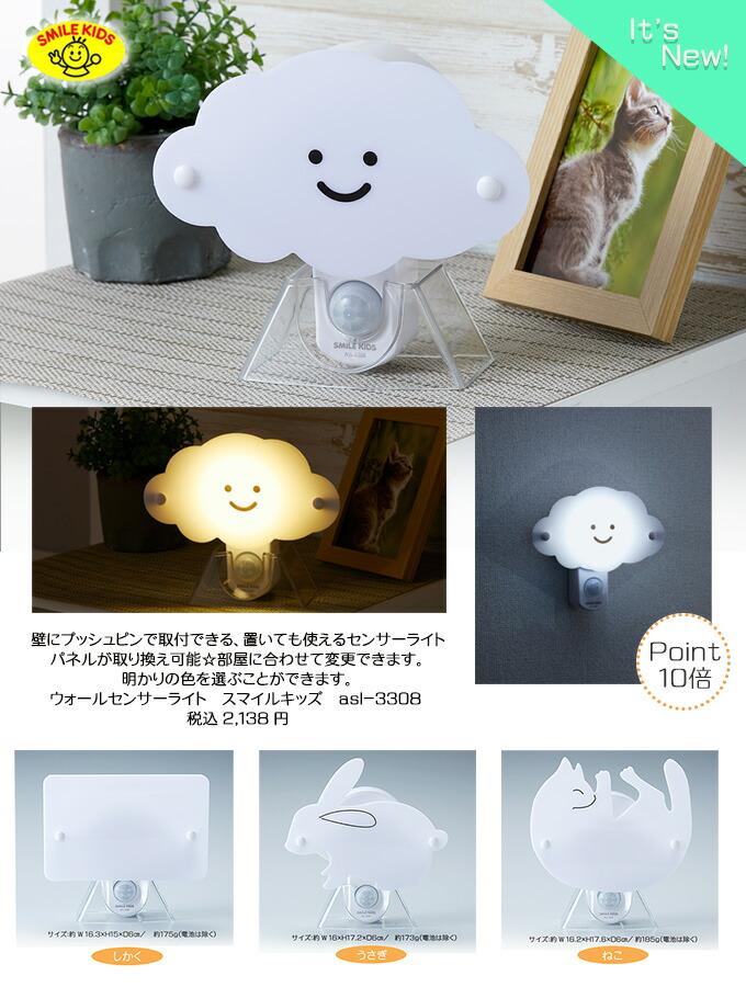 ウォールセンサーライト LEDライト スマイルキッズ asl-3308