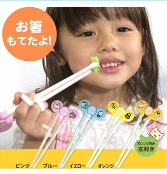 しつけ箸 お箸 トレーニング エジソン