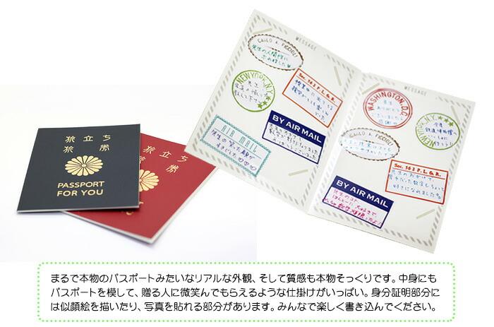 メモリアルパスポート 寄せ書き色紙