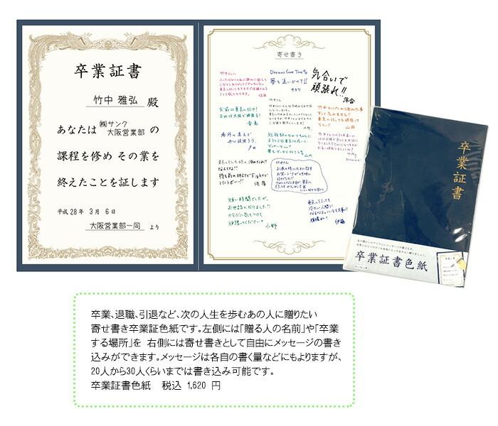 卒業証書色紙 卒業証書 寄せ書き 日本製