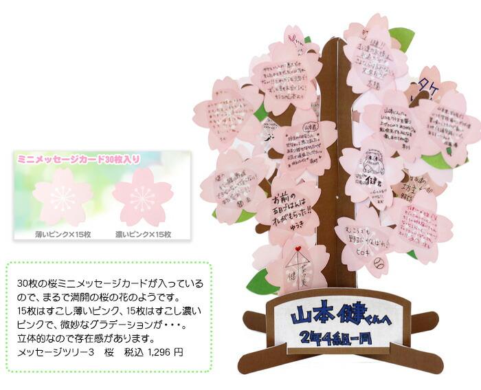 メッセージツリー 桜 寄せ書き メッセージカード グリーティングカード