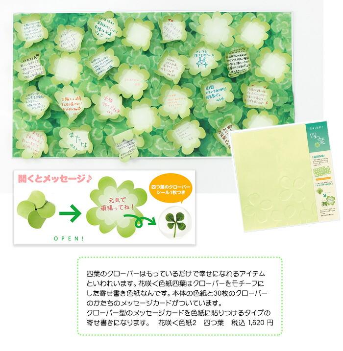 花咲く色紙2 四つ葉 寄せ書き 色紙 メッセージカード クローバー