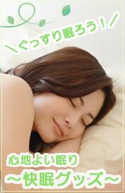心地よい眠りをサポート