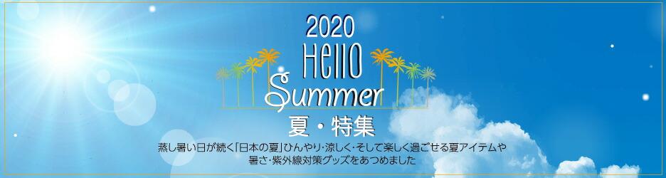 2020年 夏特集