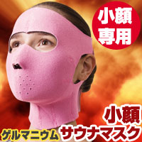 ゲルマニウム小顔サウナマスク (女性用)