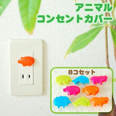 アニマルコンセントカバー【コード差込口のかわいい安全キャップ】