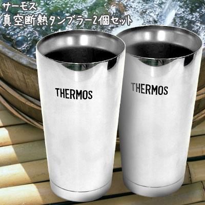 サーモス社製真空断熱タンブラー2個セット