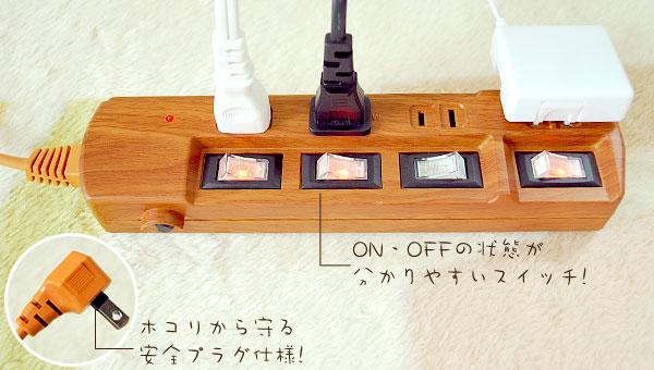 ムダな待機電力をカットで電気代節約!