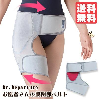 お医者さんの股関節ベルト (股関節サポーター・男女兼用) 【アルファックス】