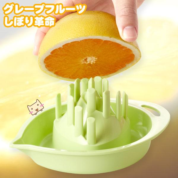 グレープフルーツしぼり革命旭電機化成アイデアグッズグレープフルーツしぼり器