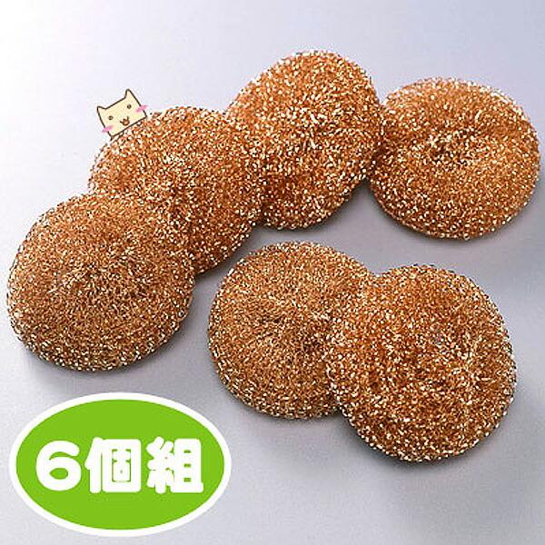 純銅製タワシ6個入り【商品】