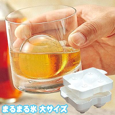 まるまる氷(大サイズ)製氷器【清水産業】