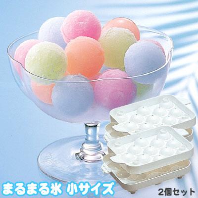 まるまる氷小サイズ(2個セット)製氷器【清水産業】