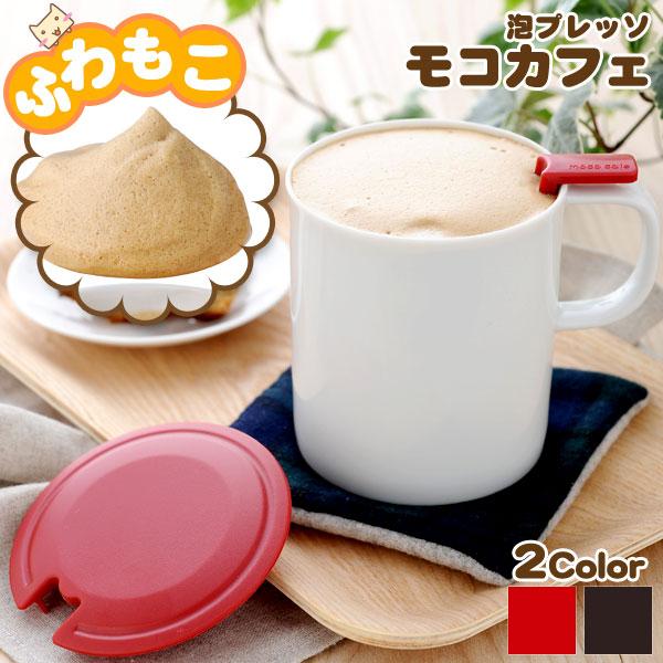泡プレッソモコカフェ【アーネスト】