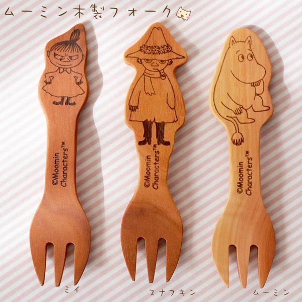 ムーミン 木製 フォーク