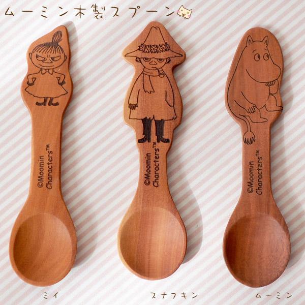 ムーミン 木製 スプーン