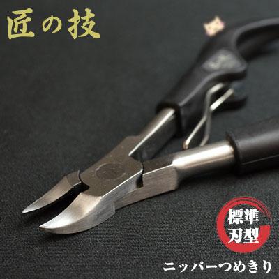 G-1001匠の技ステンレスニッパー式爪切り