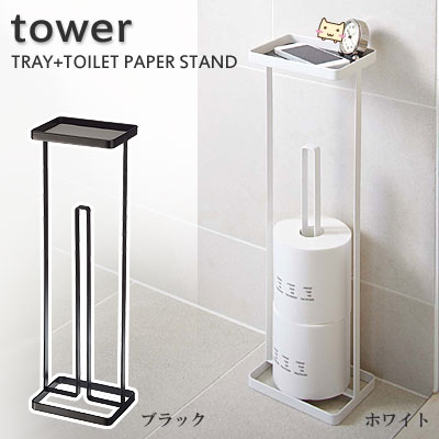 トレイ付き トイレットペーパースタンド タワー (tower)